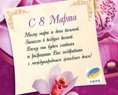 Поздравления на 8-марта. стихами 543