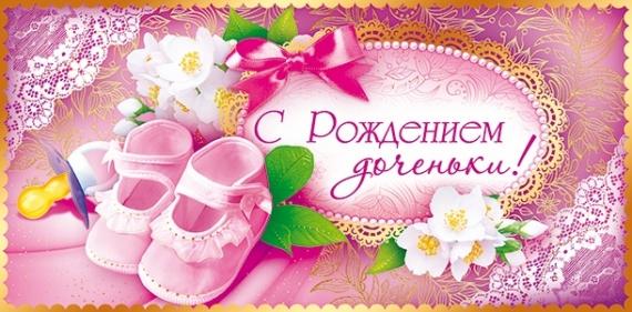 Картинки на поздравления с рождением дочки 16